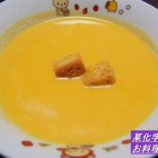 冷製!にんじんのポタージュスープ