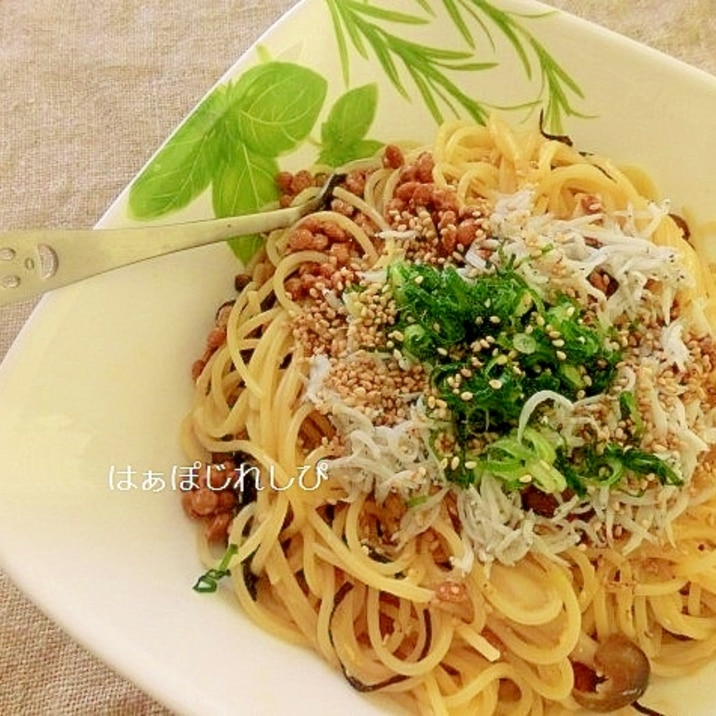 しらすと納豆のスパゲティー♪和風カルボナーラ風