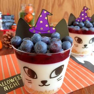 ハロウィンスイーツ♪黒猫ちゃんのヘルシーレアチーズ