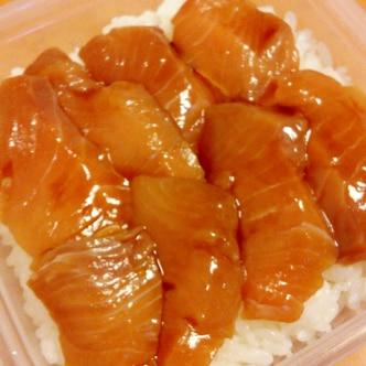 簡単★レンジで漬けだれ★サーモンのお刺身漬け丼
