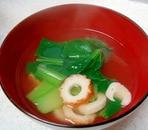 小松菜と竹輪の澄まし汁