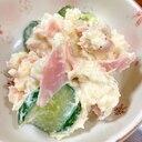 ハム、玉ねぎ、キュウリのポテトサラダ