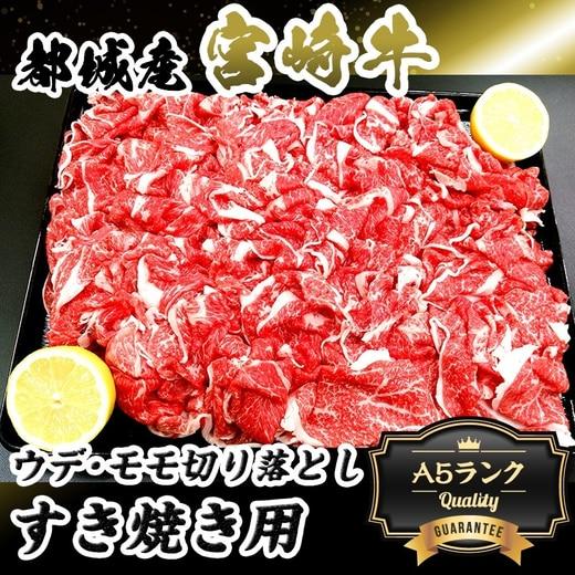 都城産宮崎牛ウデ・モモ切り落とし すき焼き用(A5ランク)