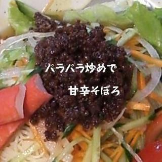 ☆冷凍ストック★ひき肉のパラパラ炒め