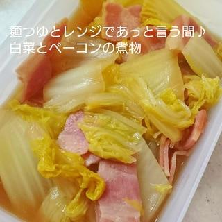 麺つゆとレンジであっと言う間、白菜とベーコンの煮物