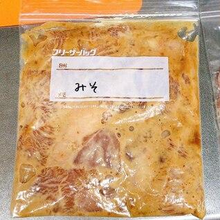 鶏胸肉の味噌味✨簡単冷凍作り置き