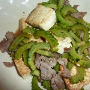 栄養満点♪豆腐&卵のゴーヤチャンプル