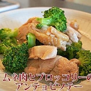 ムネ肉とブロッコリーのアンチョビソテー