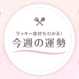 【星座占い】ラッキー食材もわかる!3/8~3/14の運勢(牡羊座~乙女座)