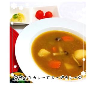 簡単過ぎて美味しい☆残ったカレーでスープカレー