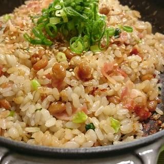 おひとり様の〜ベーコン納豆チャーハン