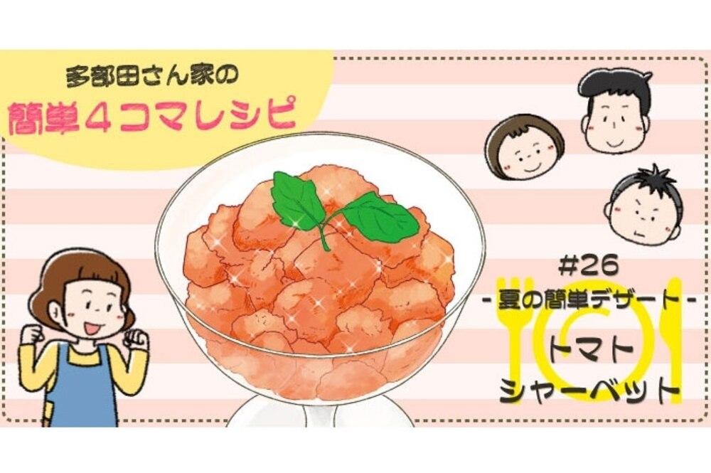 【漫画】多部田さん家の簡単4コマレシピ#26「トマトシャーベット」