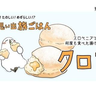【漫画】世界 思い出旅ごはん 第36回「クロフ」