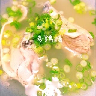 鶏手羽元で参鶏湯風スープ☆