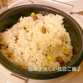 簡単美味しい枝豆ご飯