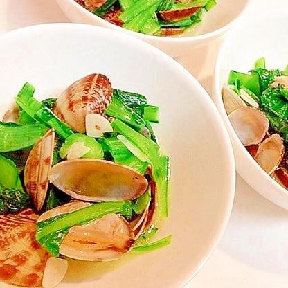 小松菜とアサリのニンニクバター酒蒸し