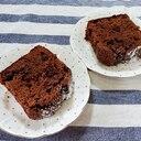 有機カカオとレーズンのケーキ