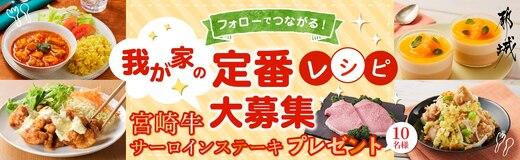 【宮崎牛サーロインステーキが当たる★】我が家の定番レシピ投稿&フォローキャンペーン