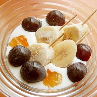 楊枝スティックの冷凍バナナでヨーグルト♪(葡萄他)
