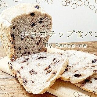 パナソニック☆HBで焼く!チョコチップ食パン!