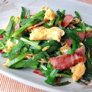 ニラと卵とベーコンの炒め物。