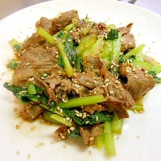 ★小松菜と牛肉の焼き肉のたれ炒め★