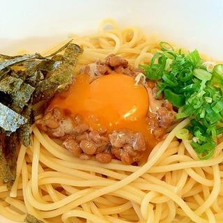 冷製☆納豆スパゲティー