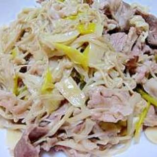 豚肉とえのきの塩炒め