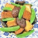 干し椎茸と厚揚げの煮物(スナップエンドウ添え)