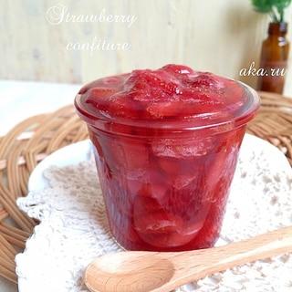 *  苺のコンフィチュール  * 苺ジャム