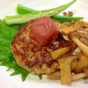 梅干しでさっぱり美味しい‼和風ハンバーグステーキ