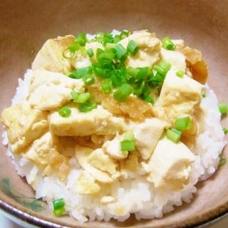 超簡単うま~♪なんちゃって雷豆腐丼