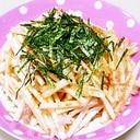 シーチキンオイルで簡単☆和風大根サラダ