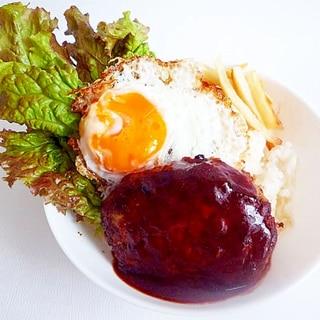 簡単&シンプル ロコモコ丼