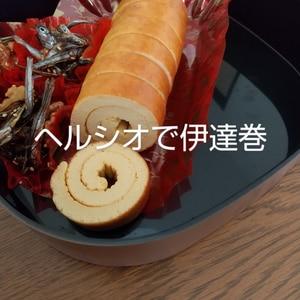 【ヘルシオ調理】おせちの伊達巻・ブレンダー使用