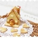 お菓子のお家☆クッキー