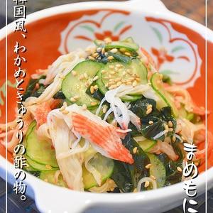 韓国風☆わかめときゅうりの酢の物