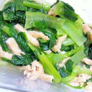 小松菜と油揚げの骨太煮