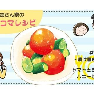 【漫画】多部田さん家の簡単4コマレシピ#4「トマトときゅうりのハニーピクルス」
