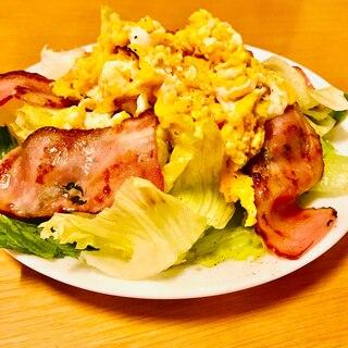 ベーコン 炒り卵 レタス サラダ