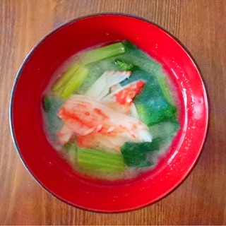 小松菜とカニカマの味噌汁