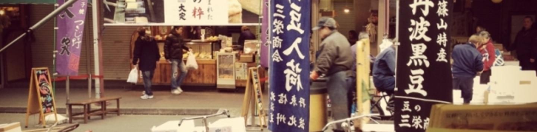 築地・豆雑穀問屋 三栄商会