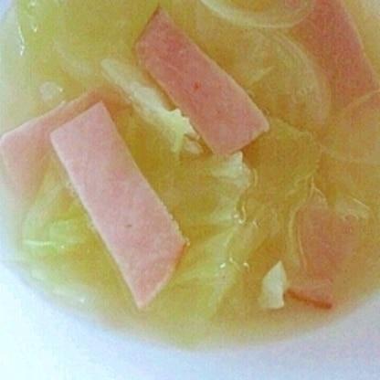キャベツとハムと玉ねぎのコンソメスープ