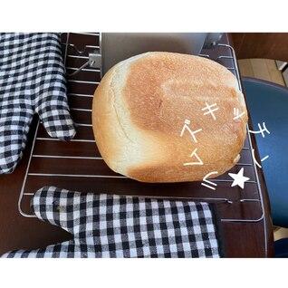 ホームベーカリーで基本のパンドミ(食パン)