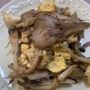舞茸としめじと炒り卵の炒め物