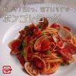 [鍋1つ]包丁いらずのお助けボンゴレロッソ!