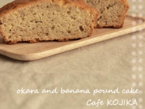 おからバナナパウンドケーキ