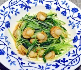 ベビーホタテと水菜のバターポン炒め