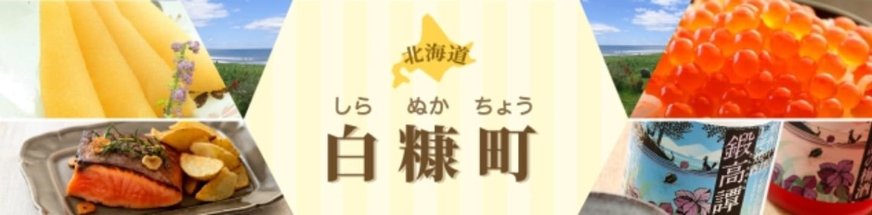 北海道白糠町(しらぬかちょう)の山海の恵みレシピ♪
