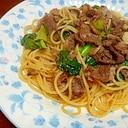 安い牛肉と小松菜のパスタ